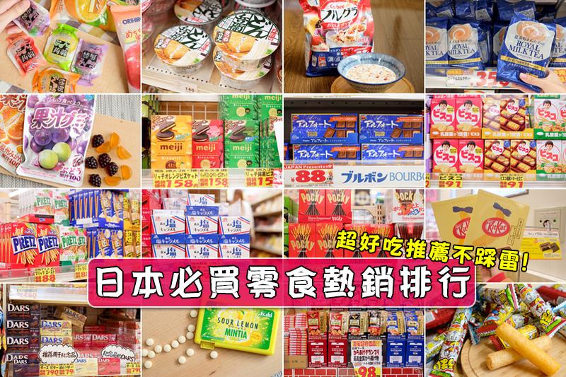 日本必買零食好吃推薦