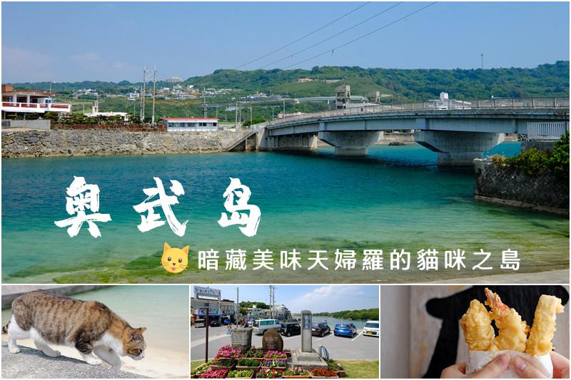 奧武島貓咪交通美食攻略