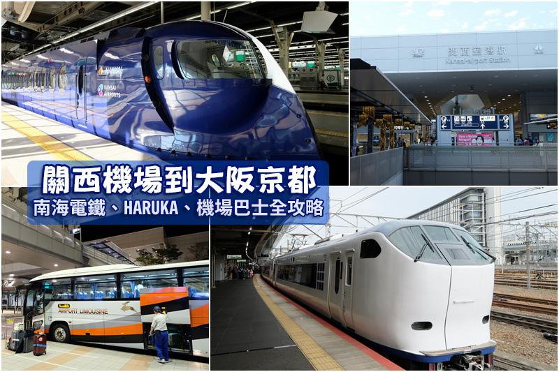 關西機場到京都大阪