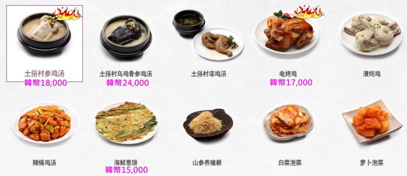 土俗村蔘雞湯菜單.jpg