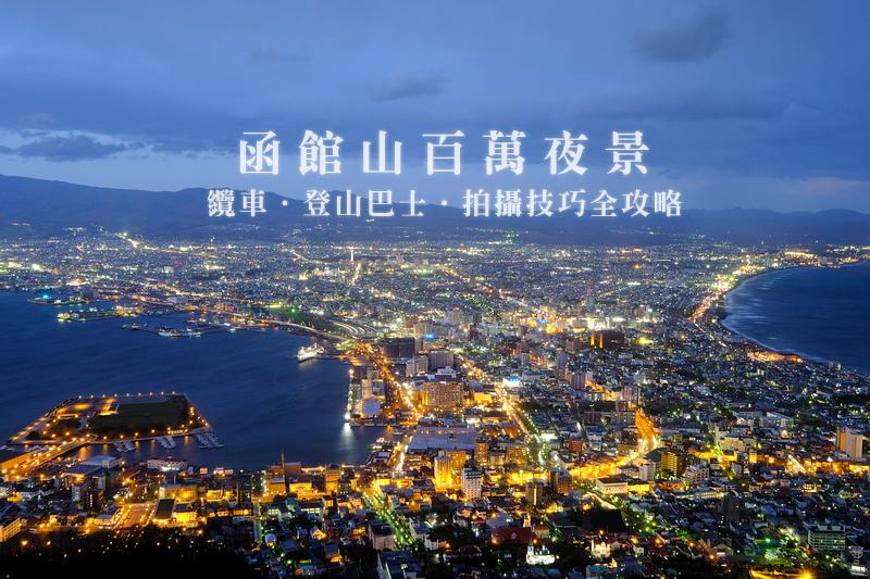 北海道函館夜景攻略