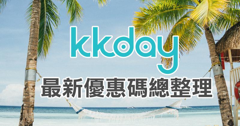 kkday折扣碼優惠總整理.jpg