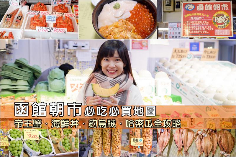 函館朝市必買必吃美食地圖