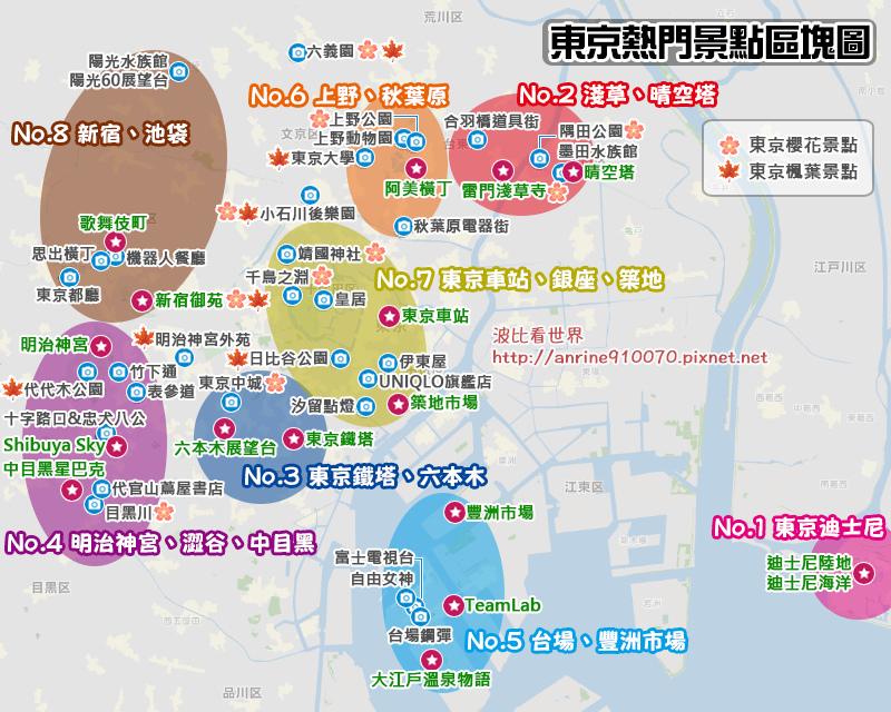 東京景點地圖