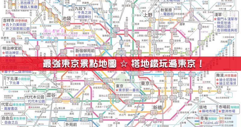 東京景點地圖必去攻略