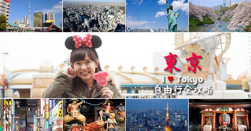東京自由行行程攻略