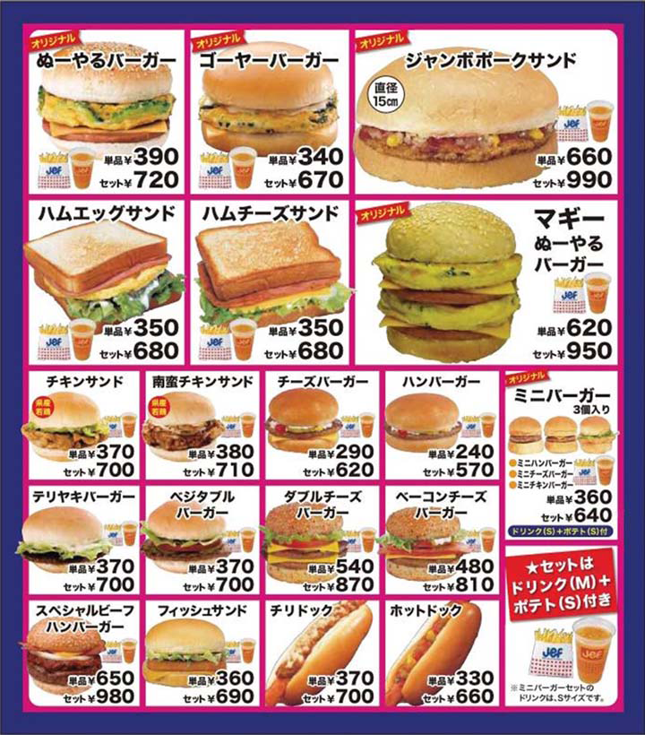 Jef Burger菜單1