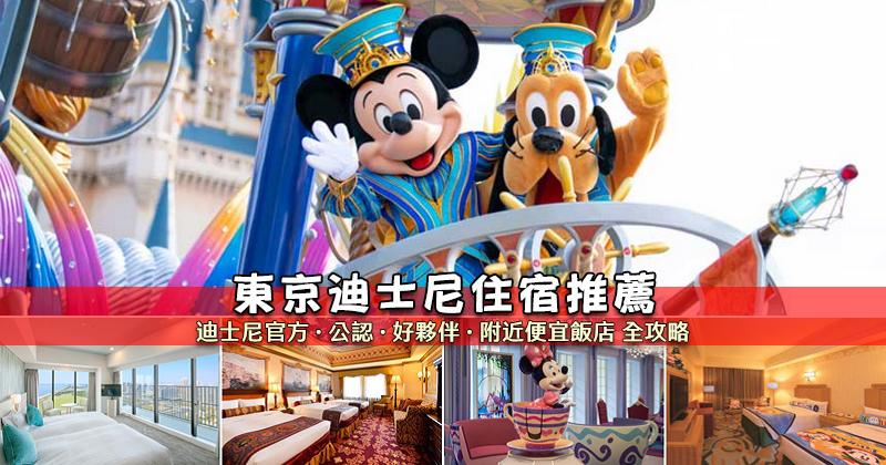 東京迪士尼住宿推薦