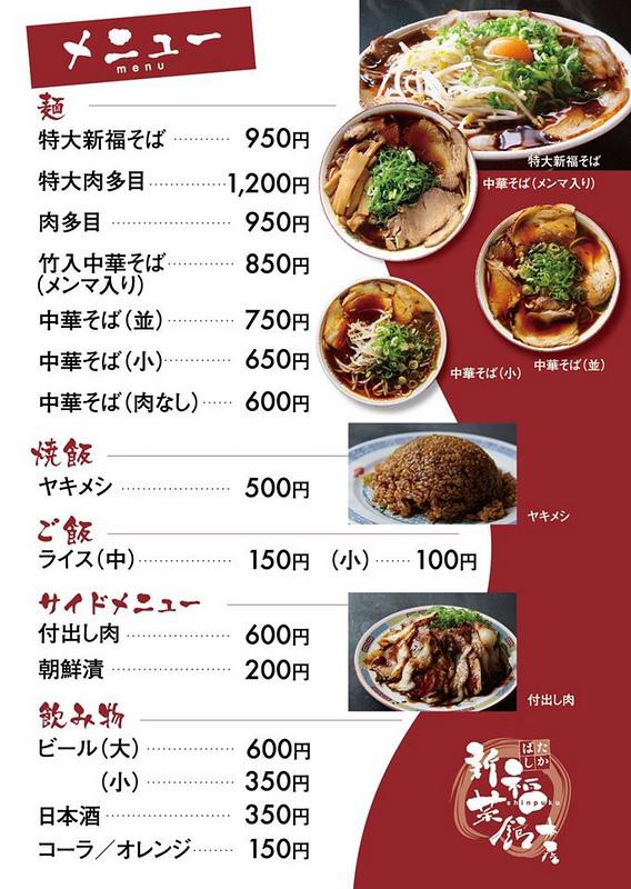新福菜館菜單.jpg