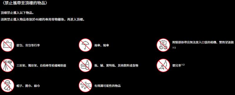 澀谷新地標規定.jpg