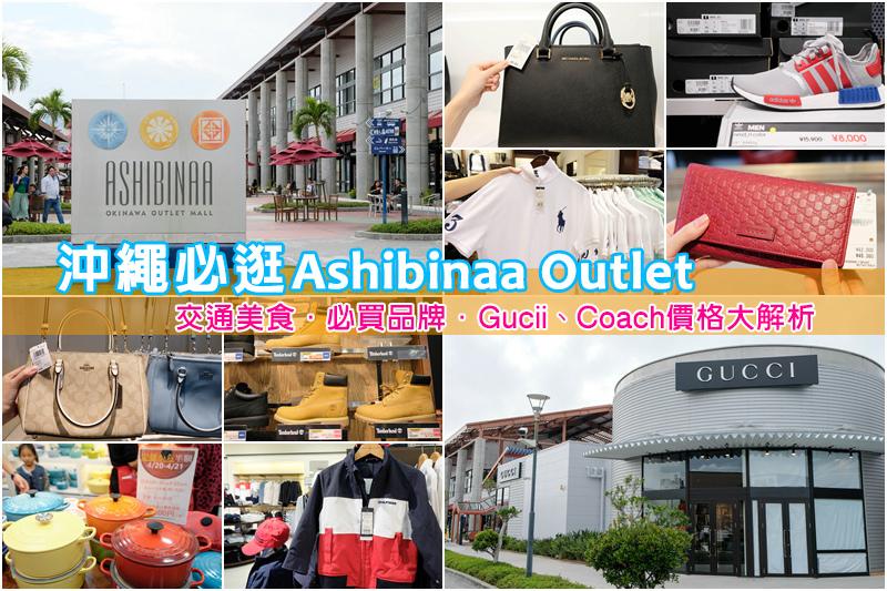 沖繩outlet購物城ashibinaa交通必買攻略