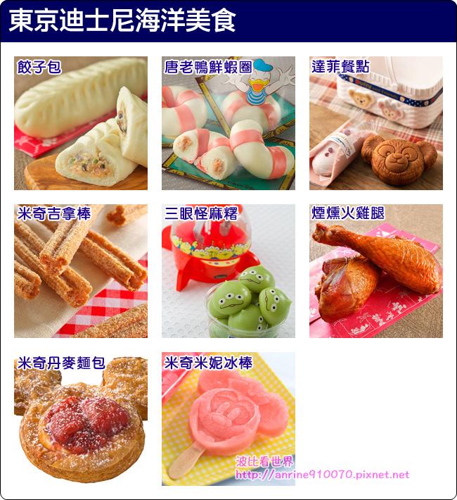 東京迪士尼海洋美食