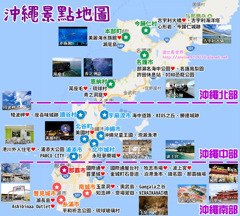 沖繩景點地圖