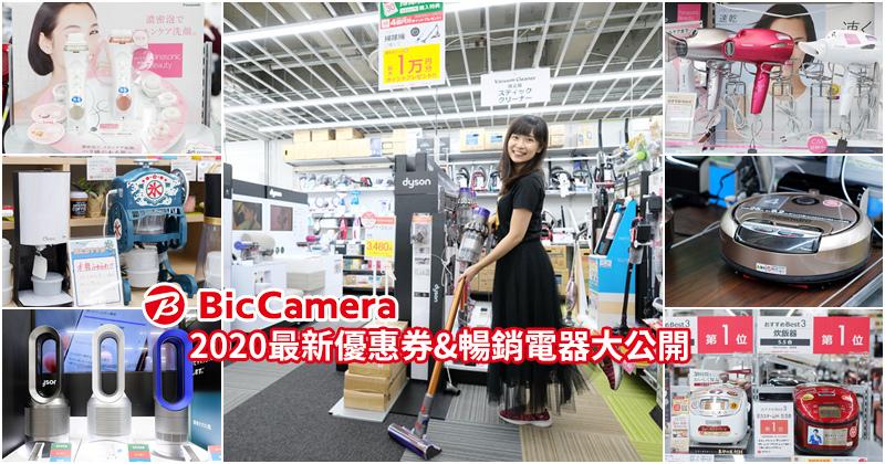 日本Bic Camera優惠券.jpg