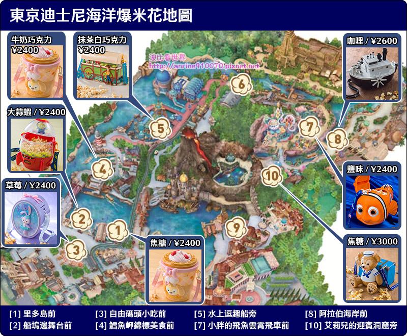 東京迪士尼樂園爆米花1
