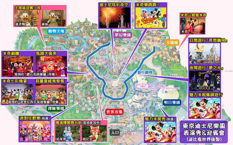 迪士尼樂園表演