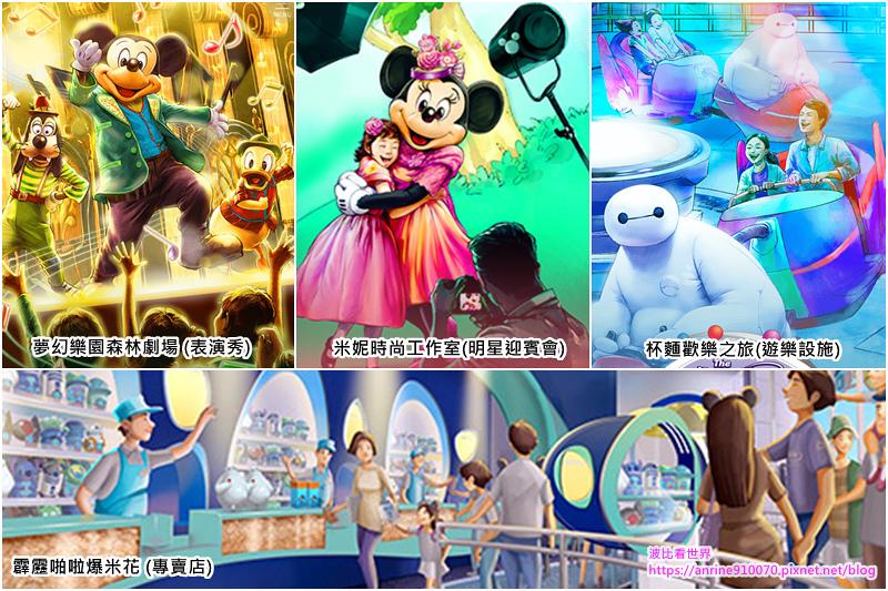 2020迪士尼新活動.jpg