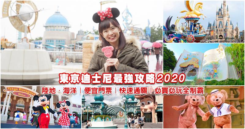 東京迪士尼樂園海洋全攻略