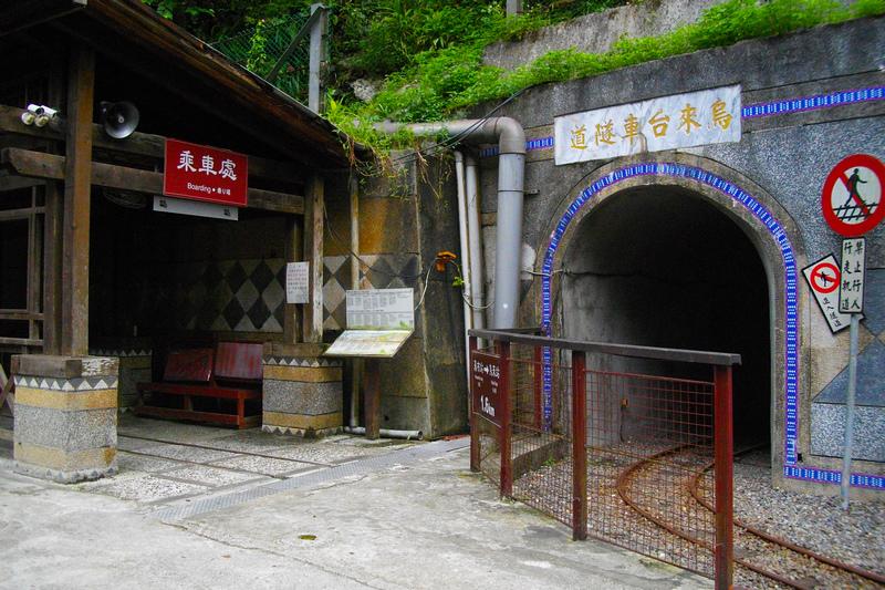 烏來台車隧道.jpg