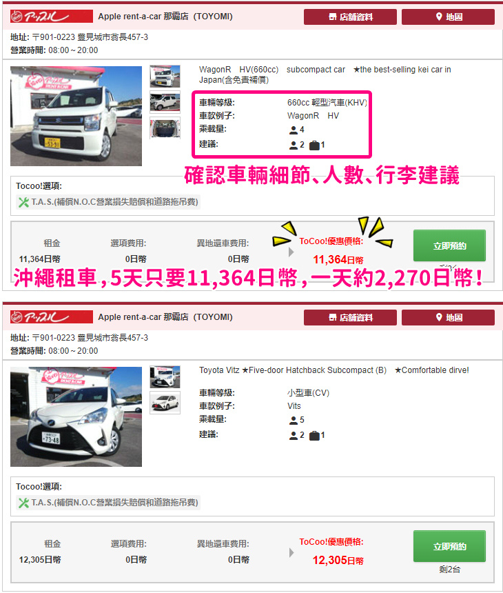 ToCoo租車2.jpg