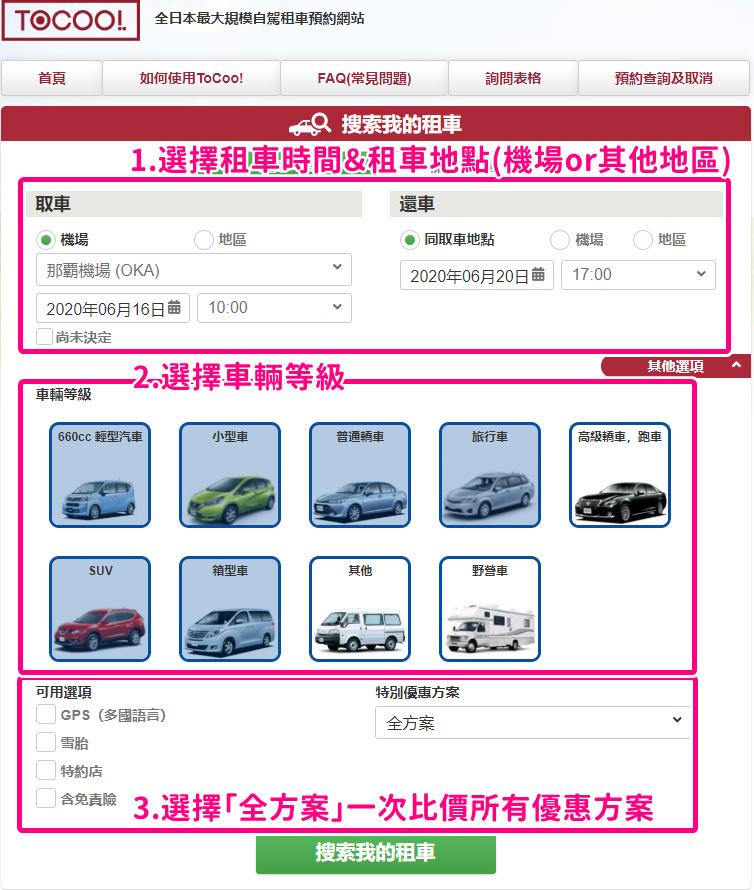 ToCoo租車1.jpg