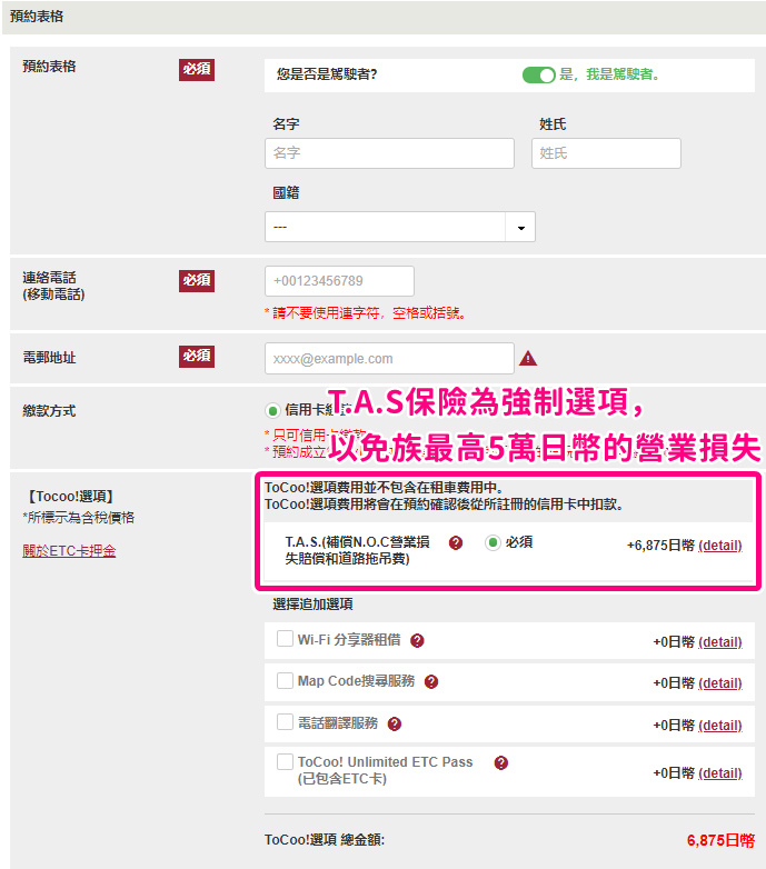 ToCoo租車5.jpg