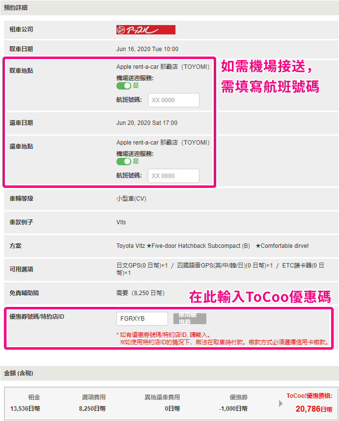 ToCoo租車4.jpg
