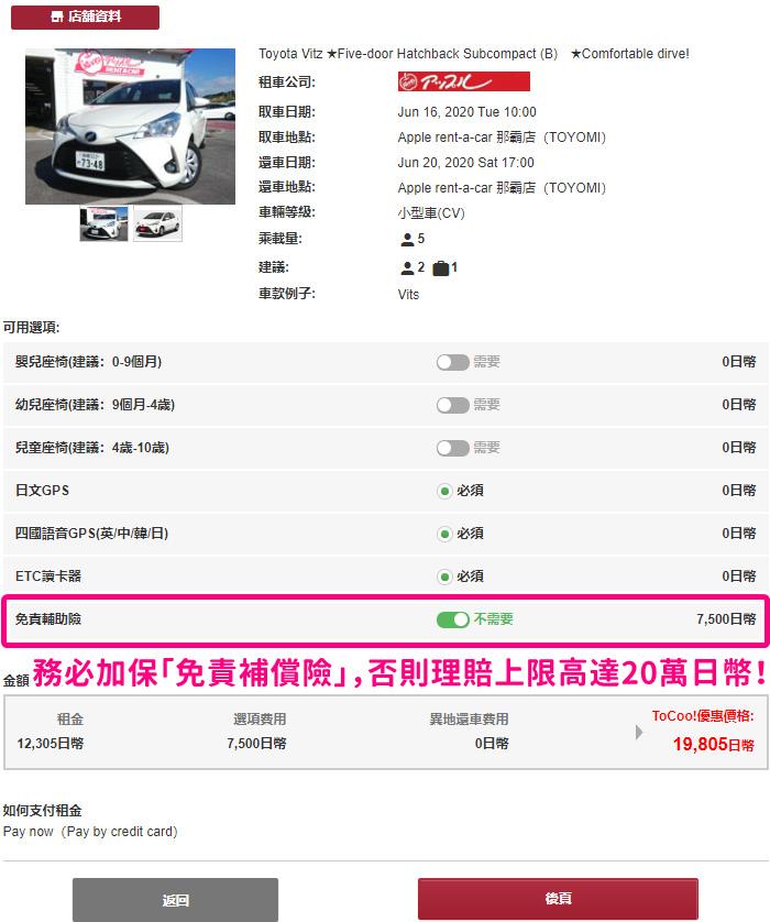 ToCoo租車3.jpg