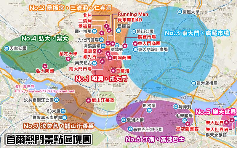 首爾自由行行程規劃.jpg