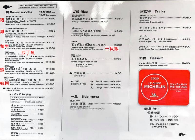 豬一拉麵菜單.jpg