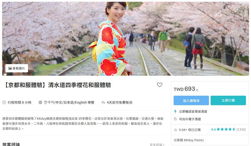 四季櫻花和服.jpg