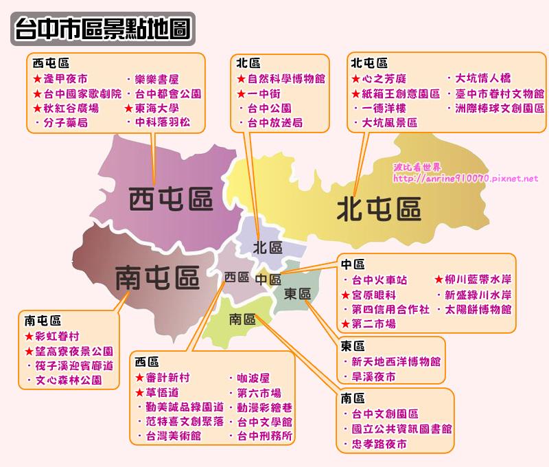 台中市景點地圖.jpg