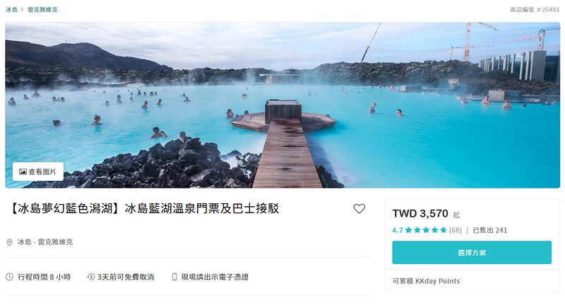 藍湖票券.jpg