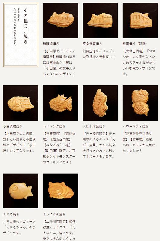 秋葉原鯛魚燒.jpg