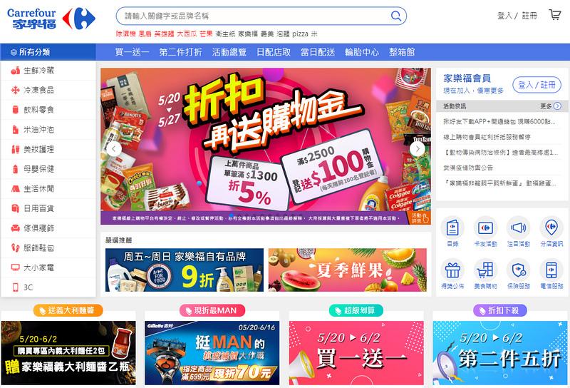 家樂福線上購物官網.jpg