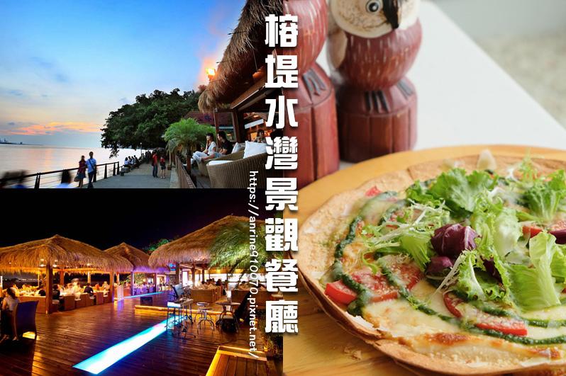 榕堤水灣BALI景觀餐廳