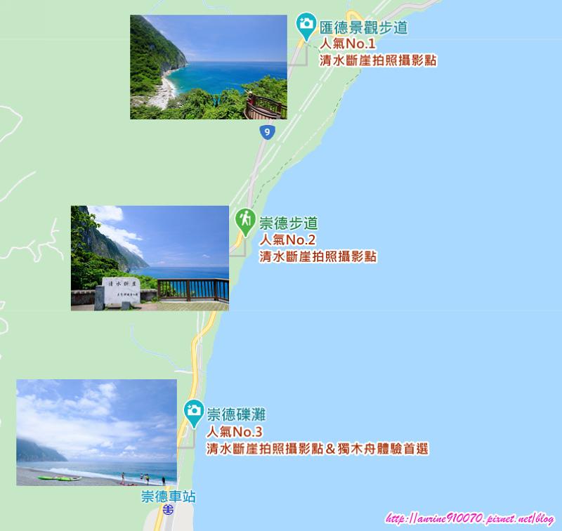 清水斷崖地圖.jpg