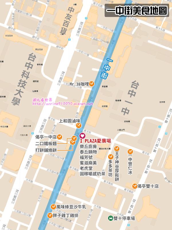 一中街美食地圖