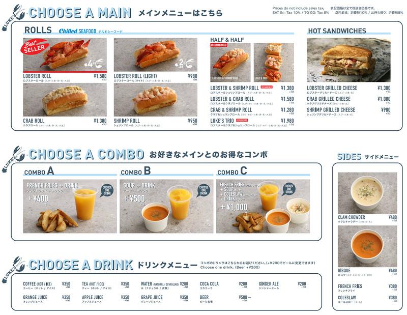 Luke's Lobster菜單.jpg