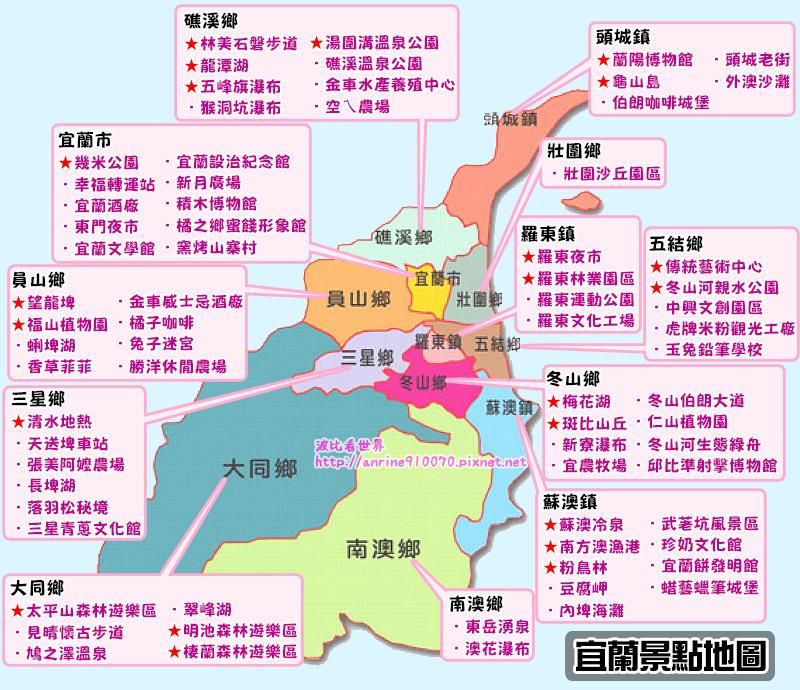 宜蘭景點地圖