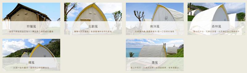 海崖谷露營區風格.jpg