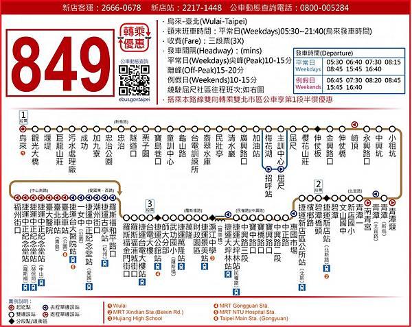 烏來老街公車.jpg