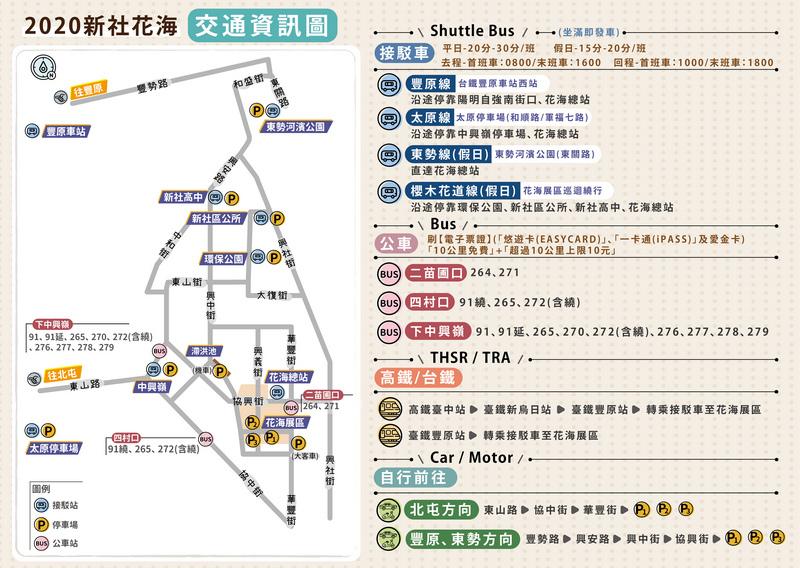 4路線免費接駁-輕鬆賞遊台中國際花毯節及新社花海.jpg