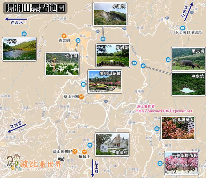 陽明山景點地圖