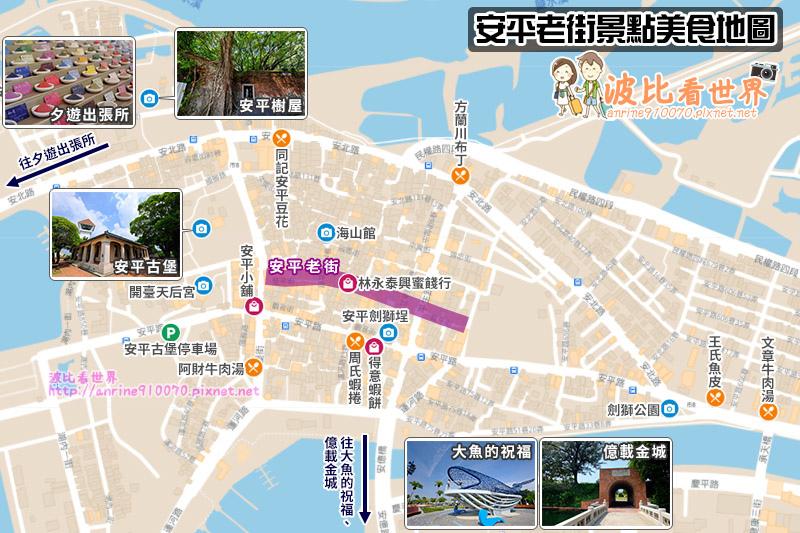 安平老街地圖