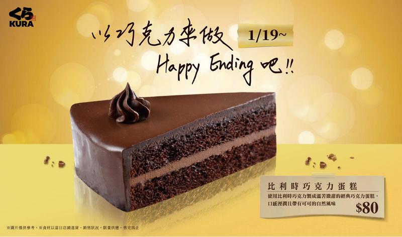 一月巧克力蛋糕.jpg