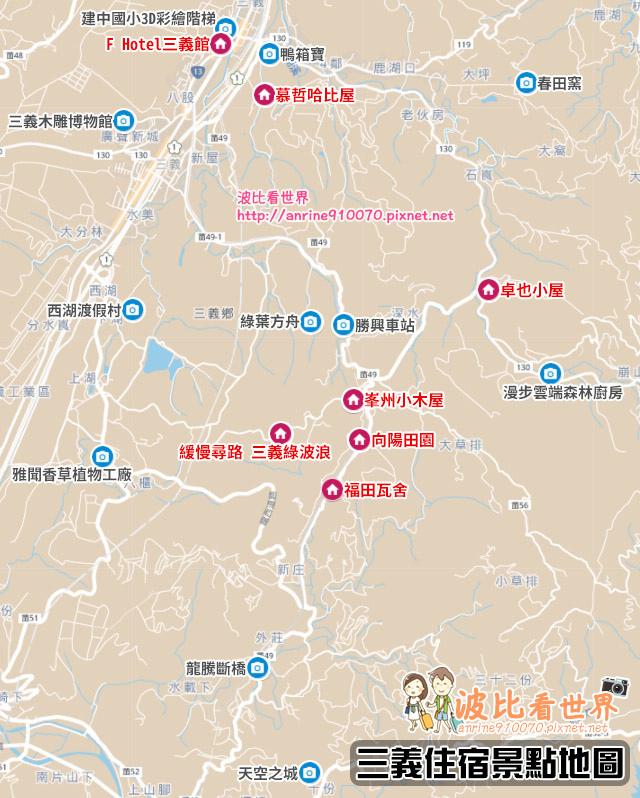 三義住宿景點地圖