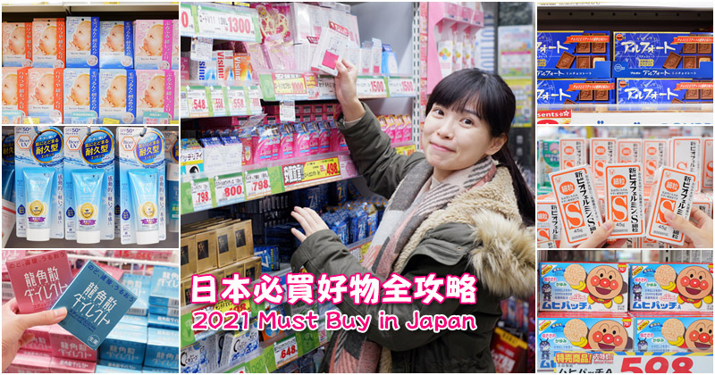 日本必買藥妝2021.jpg