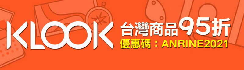 Klook台灣商品95折.jpg