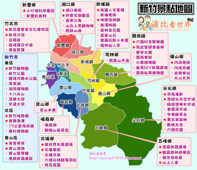 新竹景點地圖